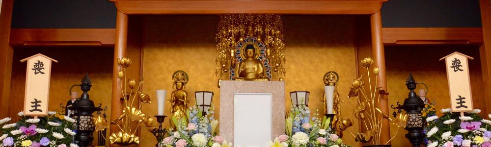 お寺でのご葬儀
